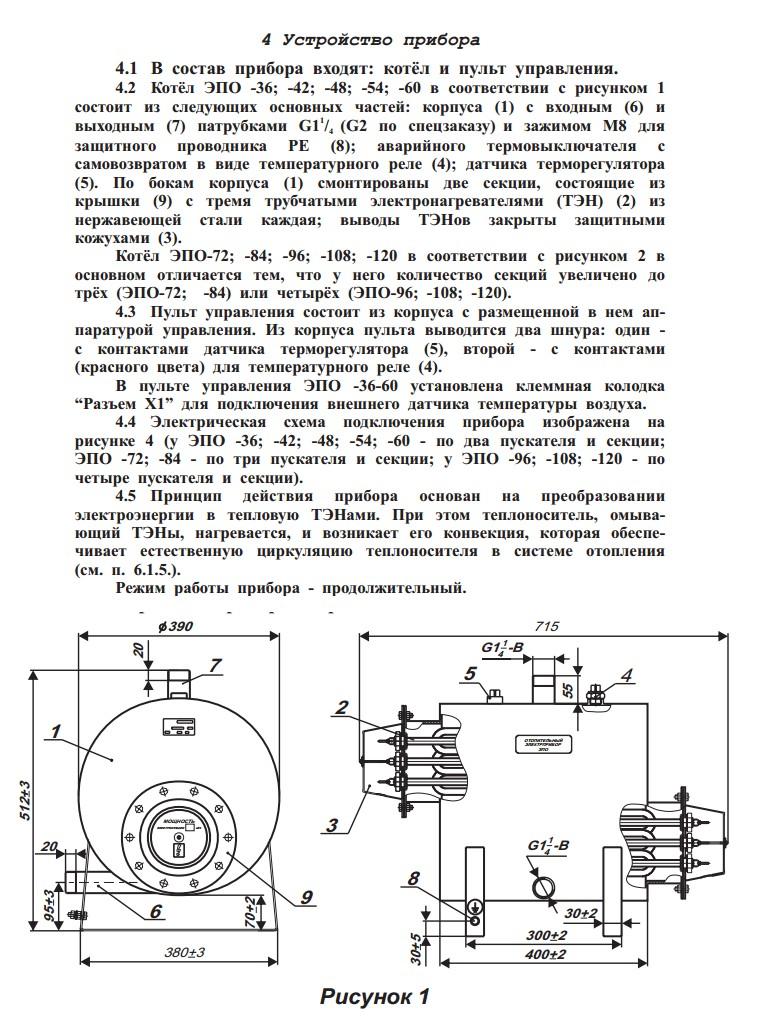 инструкция контроллер висман витотроник 300