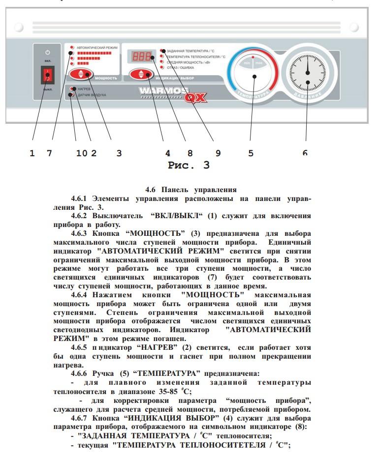Электрокотел ЭВАН WARMOS-QX 7,5/9/12/15/18/22,5/27