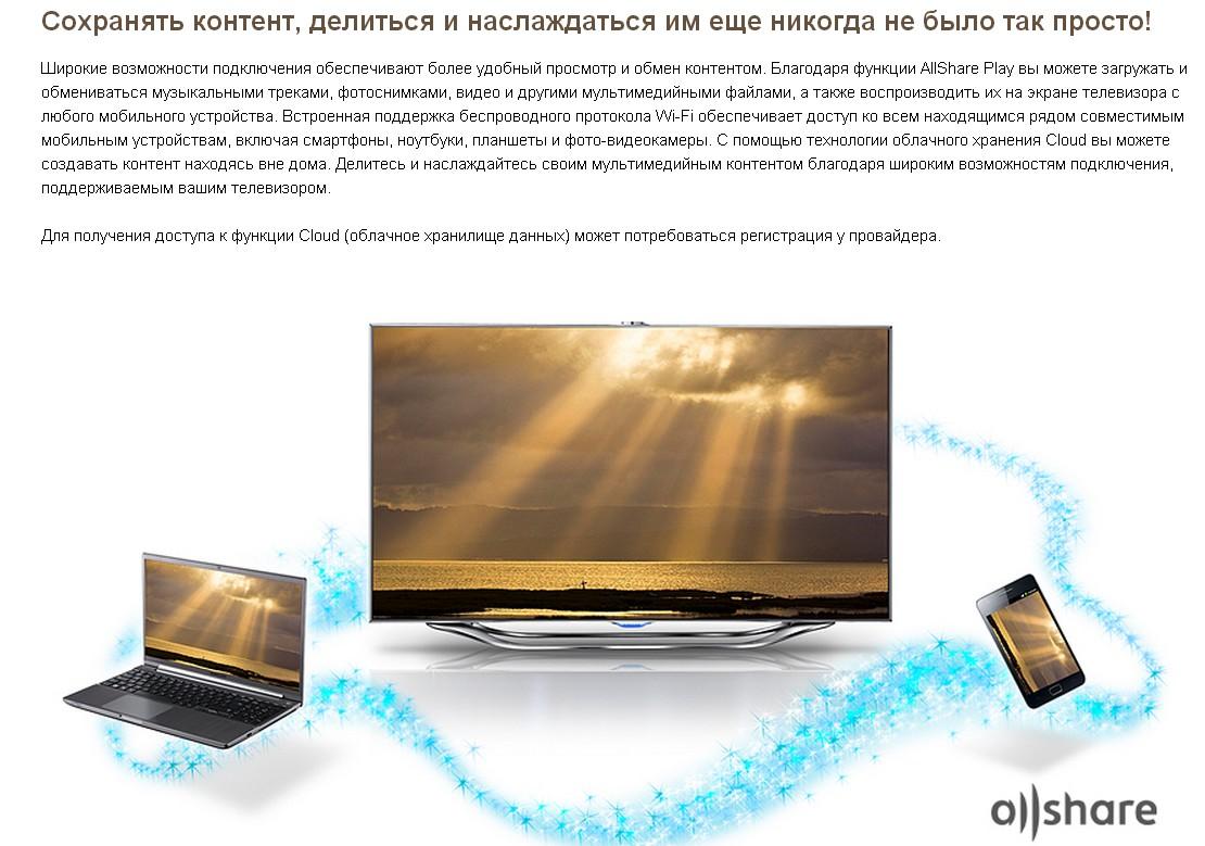 Инструкция Samsung Ue55es8007
