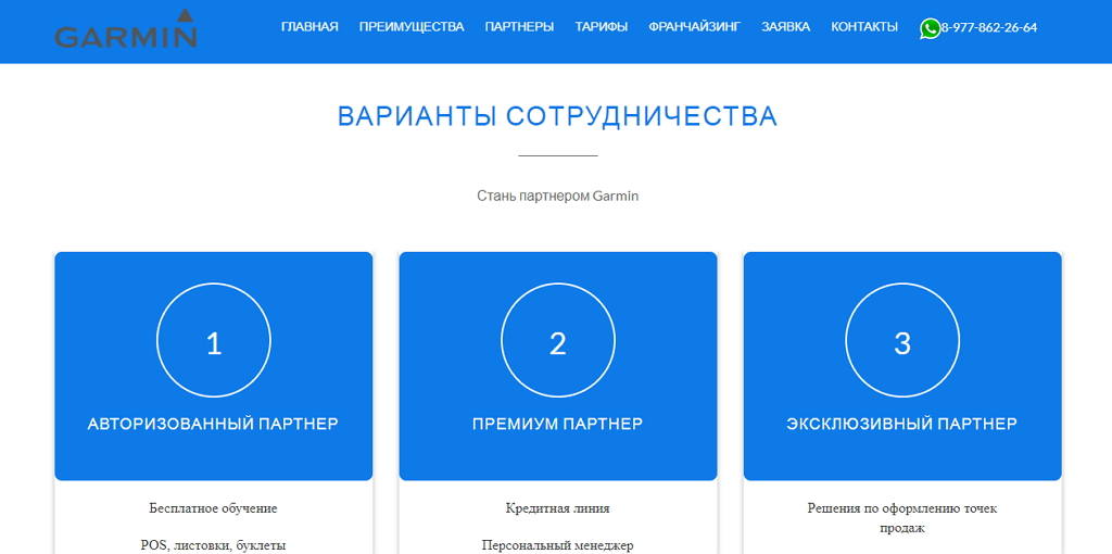 Преимущества B2B маркетинга в интернете на примере digital-кейса компании Garmin