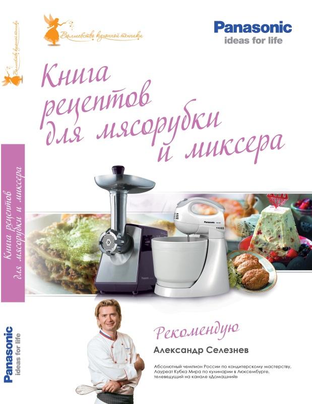 Александр селезнёвы для хлебопечки