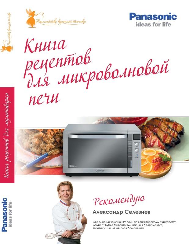 Кулинарные рецепты для микроволновой