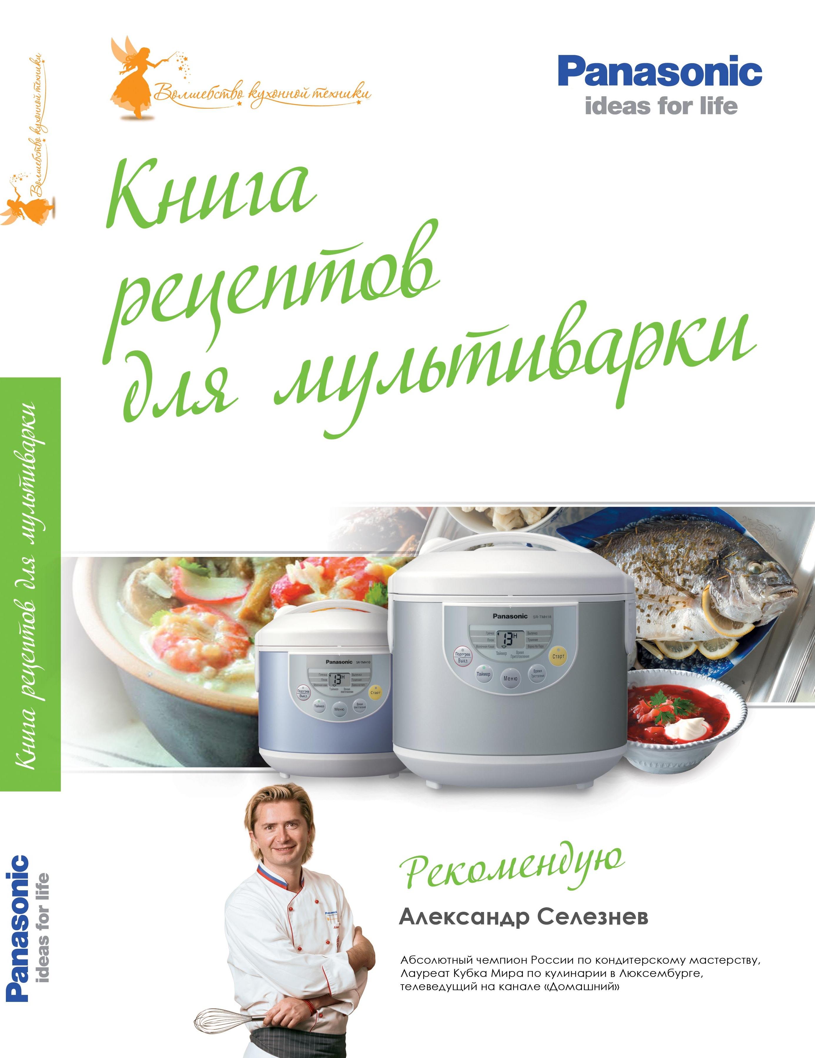 Рецепты для мультиварки-скороварки | Мультиповаренок